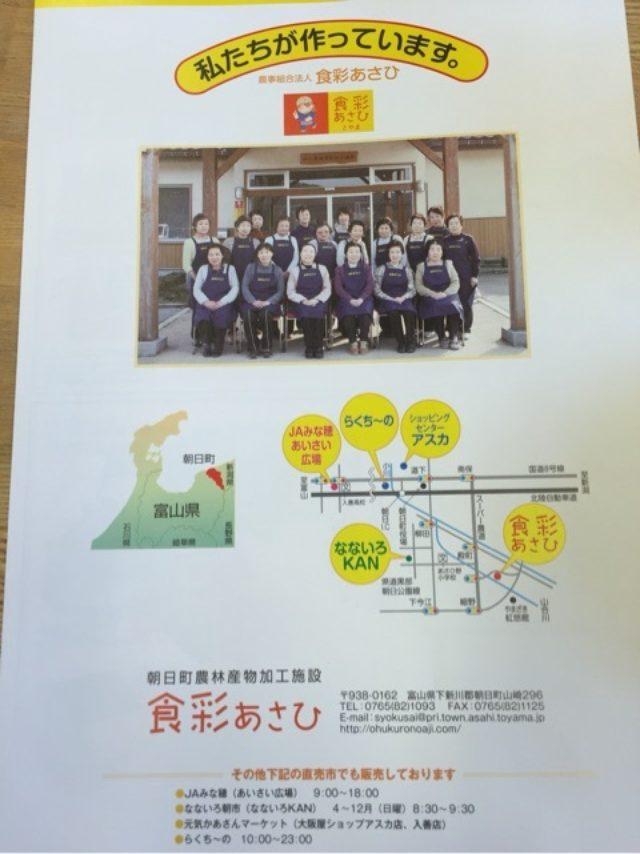 画像: 富山!朝日町の食彩あさひのお弁当がすごい*\(^o^)/*