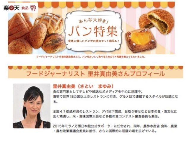 画像: 【web お取り寄せ 連載】身体に優しいパン特集@楽天市場の食品ページ