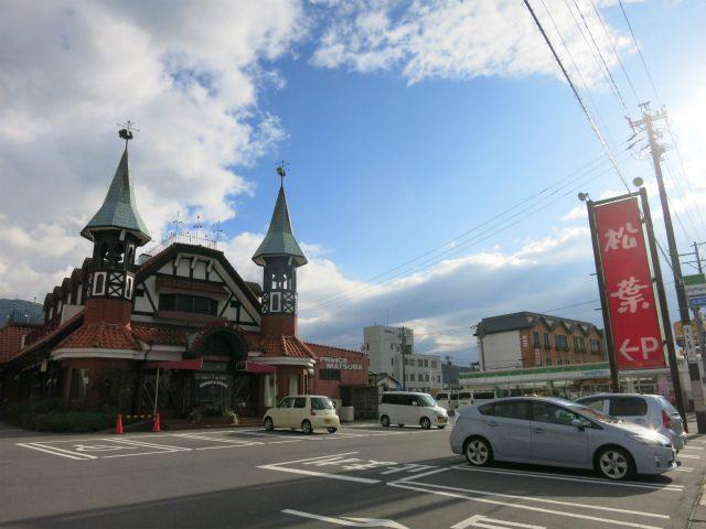 画像: プリンス松葉 - 岐阜県中津川市