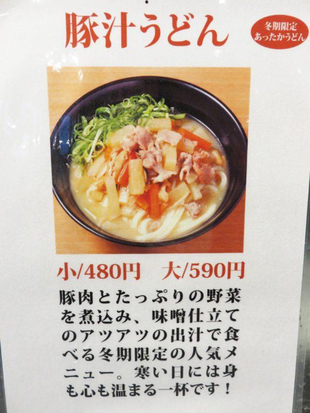 画像: 【福岡】人気カレー店のコラボうどん&豚汁うどん♪@福岡麺通団