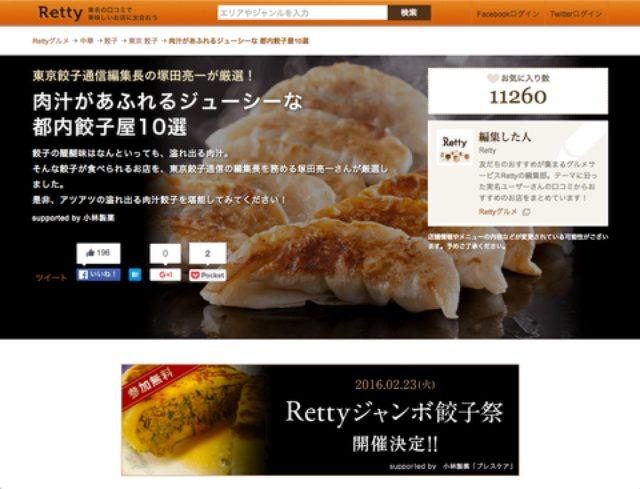 画像: ブレスケア x Retty x たべあるキングのコラボ企画で「肉汁餃子10選」公開