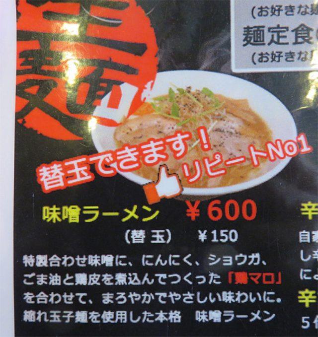画像: 【福岡】辛味噌ちゃんぽん&味噌ラーメン♪@元祖博多YAMATO