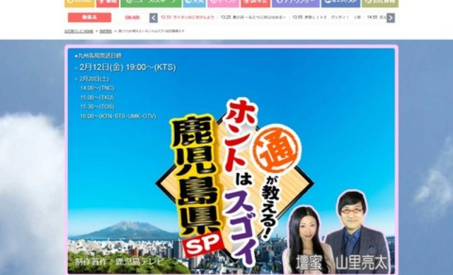 画像: 【テレビ出演】2/20(土)九州沖縄各局(鹿児島以外)