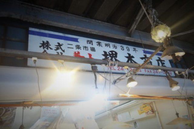 画像: 北海道札幌市中央区の二条市場堺太商店でコスパの高い牡蠣を発見!