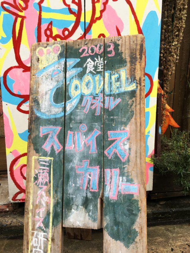 画像: 【福岡】期間限定の旅するクーネルスパイスカリー♪@Curry NADO