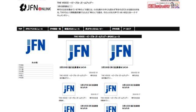 画像: カレーですよラジオ出演(JFNネットワーク THE VOICE ~ピープル・ズームアップ~)FM三重、岡山、山陰、秋田にて。