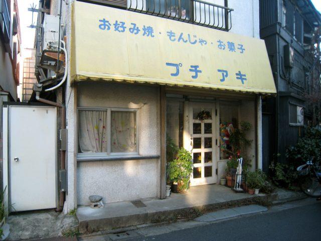 画像: プチアキ - 東京都足立区