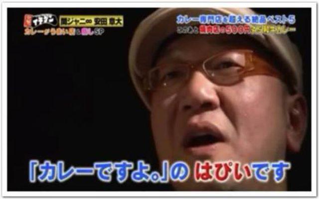 画像: カレーですよテレビ出演(テレビ東京 突撃!はじめましてバラエティ イチゲンさん)関ジャニ∞の安田章大さんの回にカレーをアテンド。