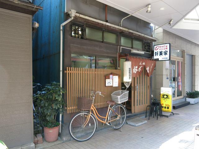 画像: 好美屋 - 東京都中央区