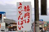画像: 【福岡】冬はあったかいごぼ天ぶっかけ♪@大地のうどん 筑紫野店
