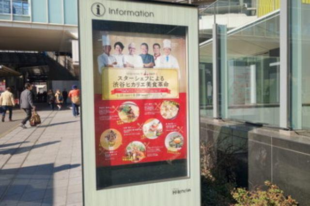 画像: まだ間に合うフェア「スターシェフによる渋谷ヒカリエ美食革命」@渋谷ヒカリエ