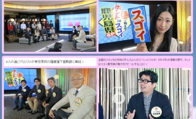 画像: 【出演】鹿児島テレビ「通が教える!ホントはスゴイ鹿児島県SP」