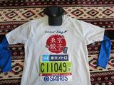 画像: 東京餃子通信が東京マラソンを走ります!