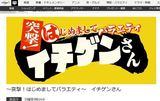 画像: 【出演】テレビ東京「イチゲンさん」