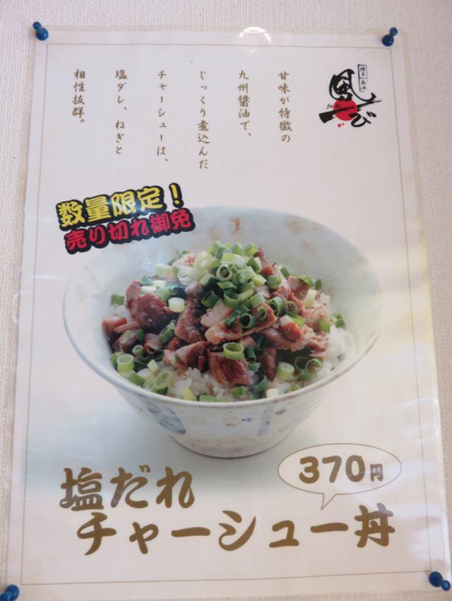 画像: 【福岡】豚骨臭い味噌ラーメン♪@博多長浜ラーメン 風び 原本店