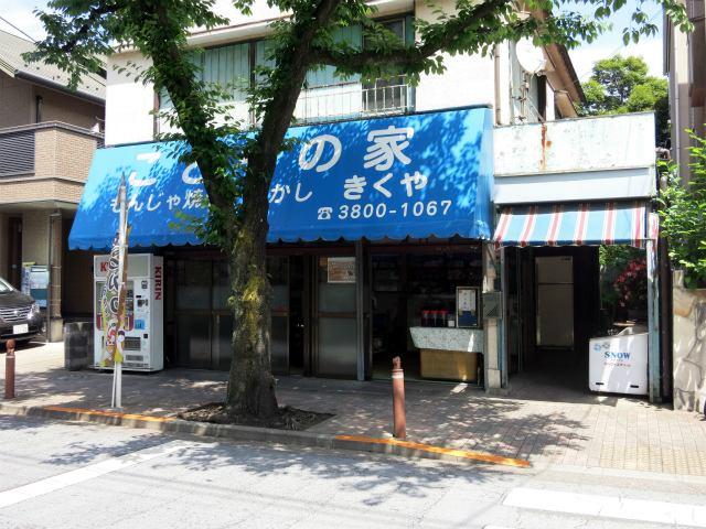 画像: こどもの家 きくや - 東京都荒川区