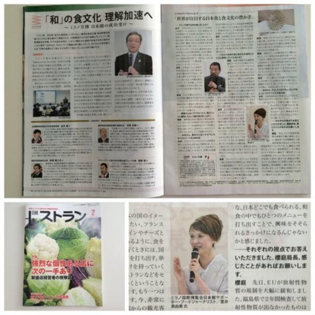 画像: 日経レストラン2月号に掲載頂きました。世界が注目する日本食と食文化について