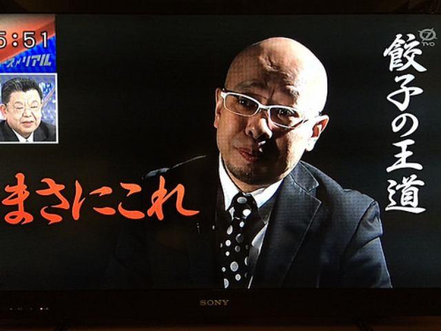 画像: 大阪餃子通信:テレビ大阪「ニュースリアル FRIDAY」で大阪のオススメ餃子紹介