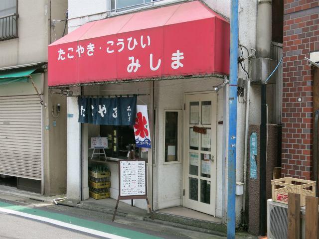 画像: みしま - 東京都目黒区
