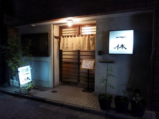 画像: 一休 - 東京都渋谷区