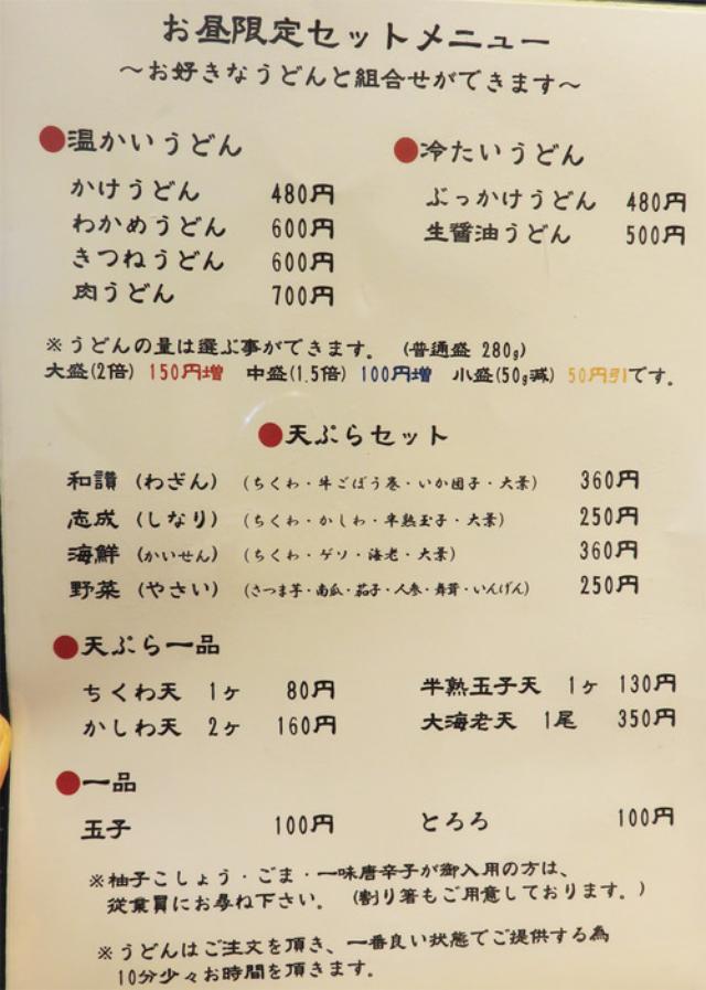 画像: 【福岡】ゆったりした空間で秀美な讃岐うどんランチ♪@うどん和讃
