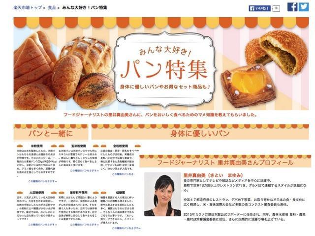 画像: 今号は「身体に優しいパン」⭐︎ヒルナンデス!でもご紹介⭐︎楽天でページを監修させて頂いてます