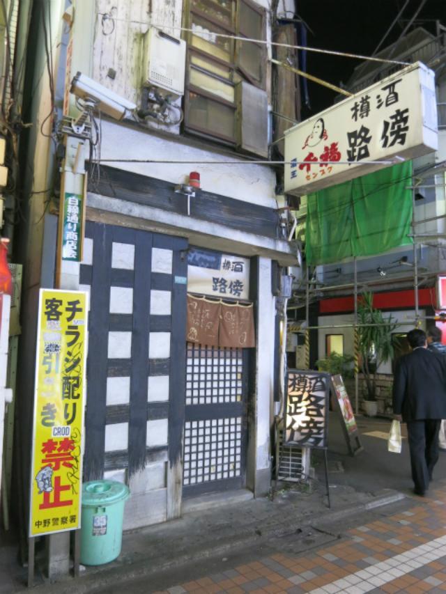 画像: 路傍 - 東京都中野区