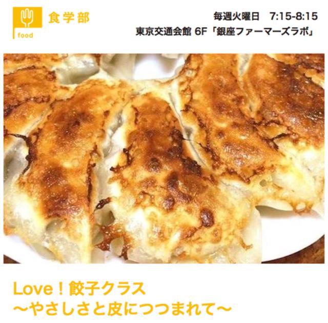 画像: 丸の内朝大学で「Love!餃子クラス」が4月開講