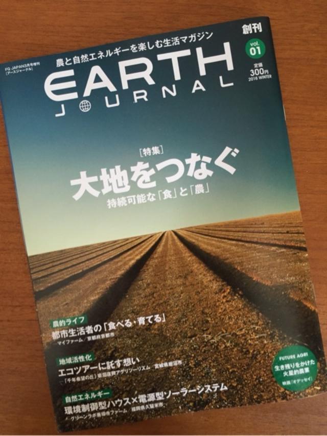 画像: EARTH JOURNAL 農と自然エネルギーを楽しむ生活マガジン