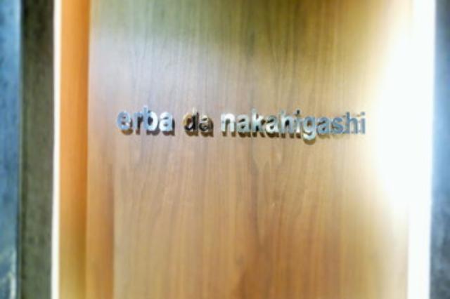 画像: 新店イタリアン エルバ ダ ナカヒガシ(erba da nakahigashi)で女子会@広尾