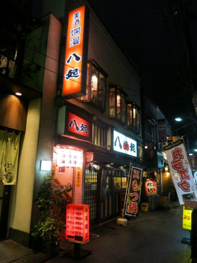 画像: 八起 - 東京都北区