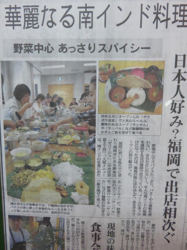 画像: 【福岡】女子に大人気の南インドカレーランチ♪@ポラポラ食堂