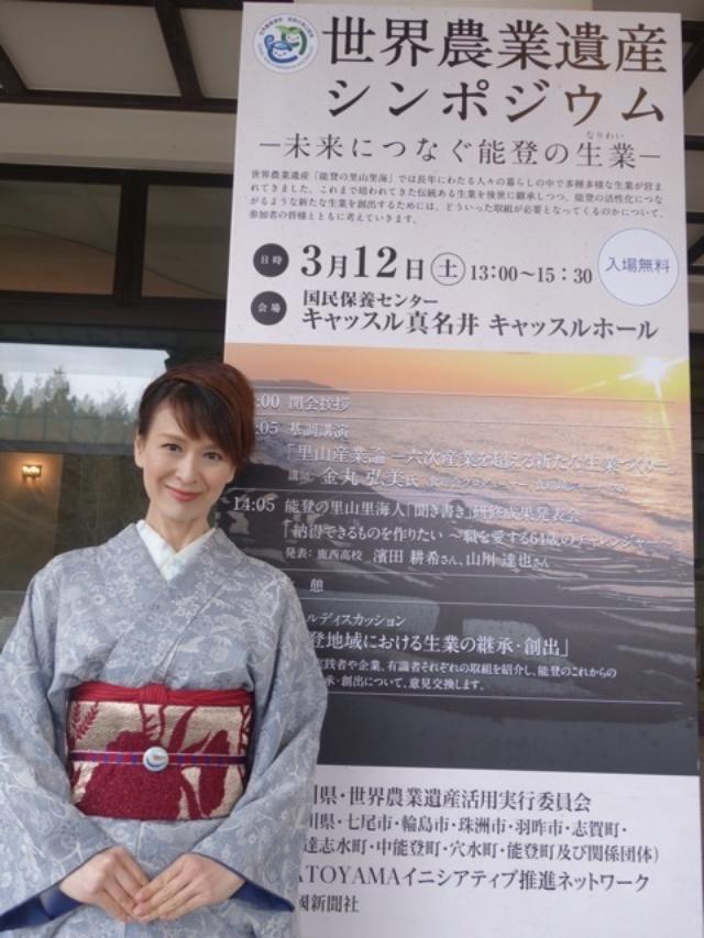 画像: 石川県能登に来ました。