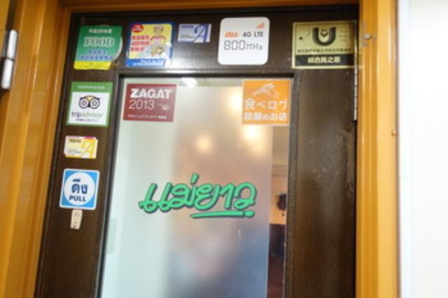 画像: 信濃町のタイカレー専門店メーヤウで激辛チキンカレーを食す!