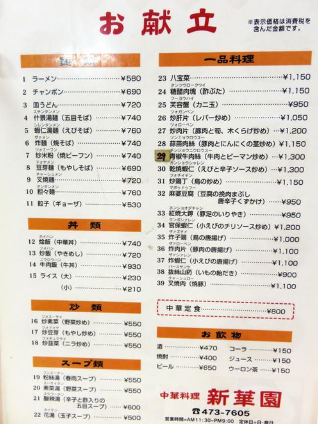 画像: 【福岡】不動人気の皿うどん&オリジナル担々麺♪@新華園