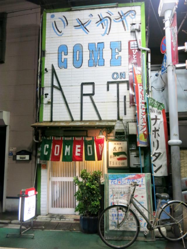 画像: 居酒屋 花門 - 東京都板橋区