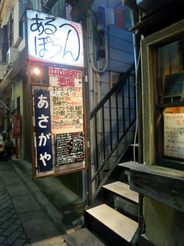 画像: あるぽらん'89 - 東京都杉並区