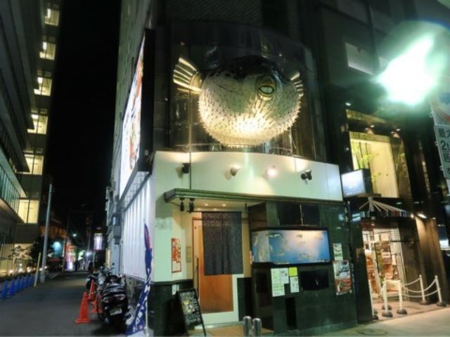 画像: とらふぐ亭 渋谷店