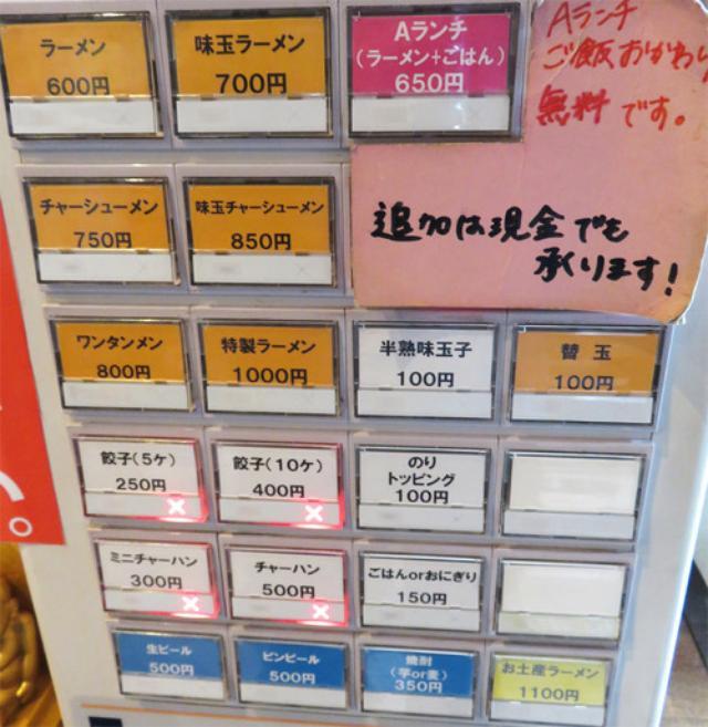 画像: 【福岡】博多駅前の最強濃厚豚骨♪@博多一双 博多駅東本店