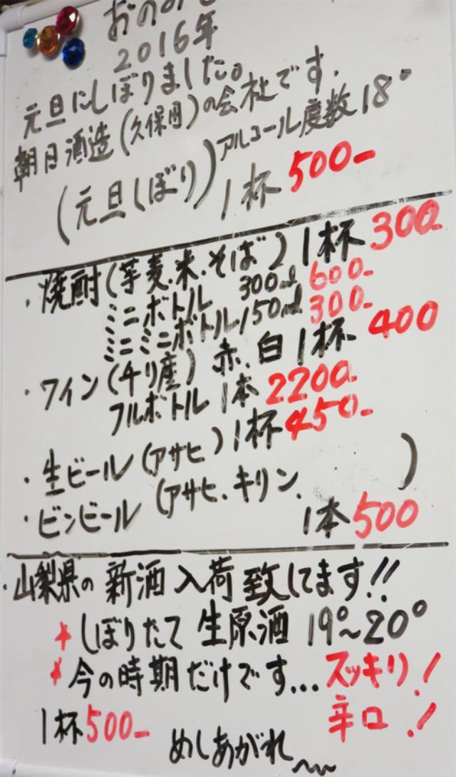 画像: 【福岡】ポンマツのディープな年金バー♪@呑み処 一華(いちはな)