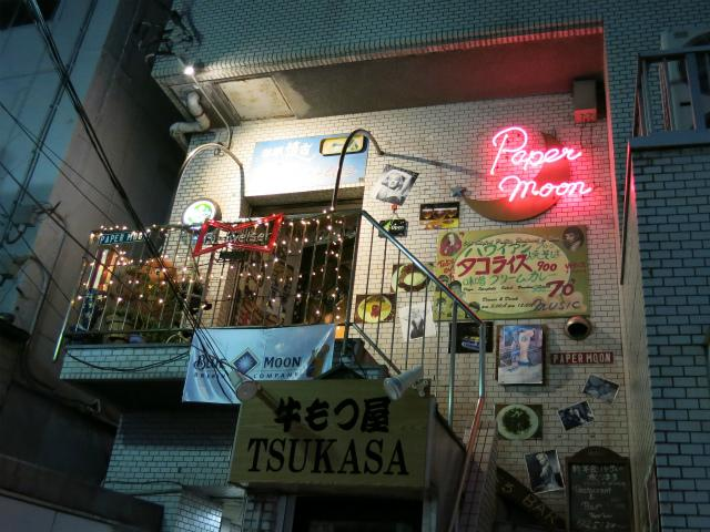 画像: ペーパームーン - 東京都墨田区