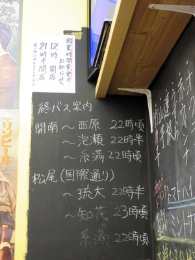 画像: 【沖縄】昼飲み!公設市場近くの東京下町風大衆酒場でせんべろランチ♪@足立屋