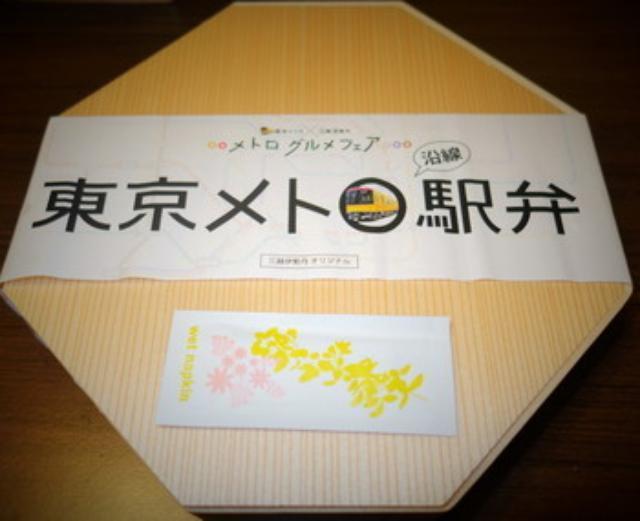 画像: 東京メトロ×三越伊勢丹コラボ 豪華な「東京メトロ駅弁」