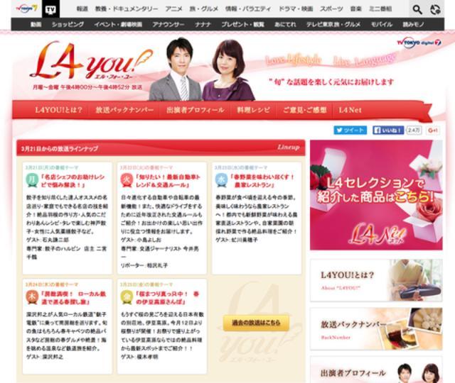 画像: テレビ東京L4you!「餃子の魅力再発見!家庭でもできる極うま餃子」