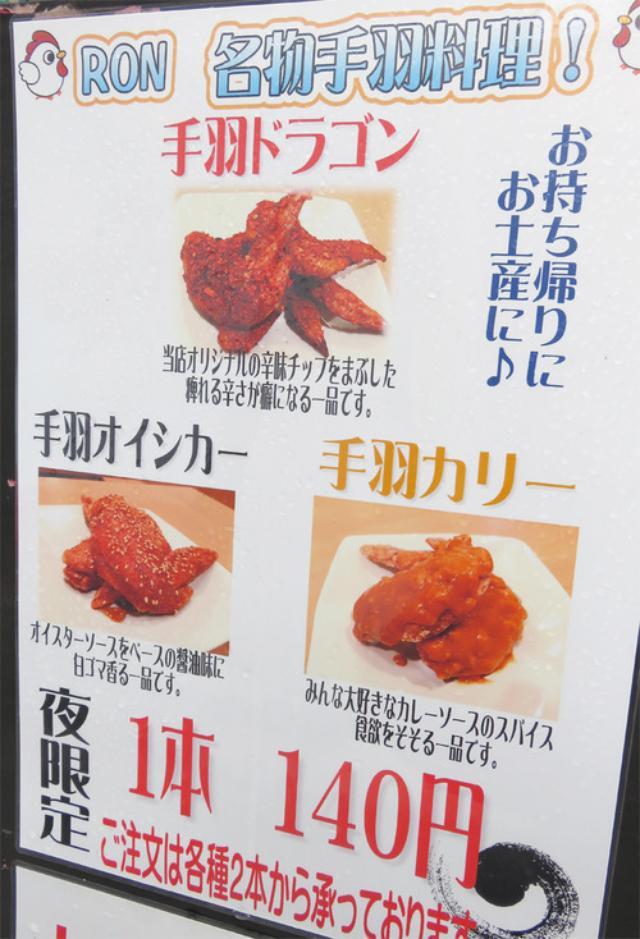 画像: 【福岡】春だよ!桜湯麺と激辛ドラゴン担々麺♪@中華と炭焼き RON(ロン)
