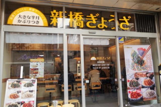 画像: 塩辛食べ放題!和風餃子専門店 新橋ぎょうざ 3月1日OPEN!