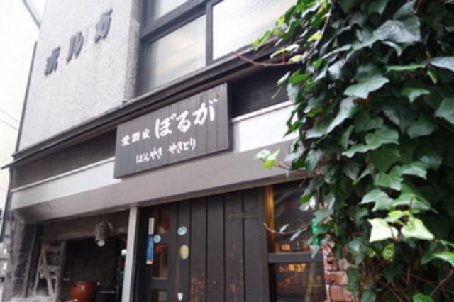 画像: 大衆酒場 ばんやき やきとり もつ 愛酒家 ボルガ(ぼるが)@西新宿