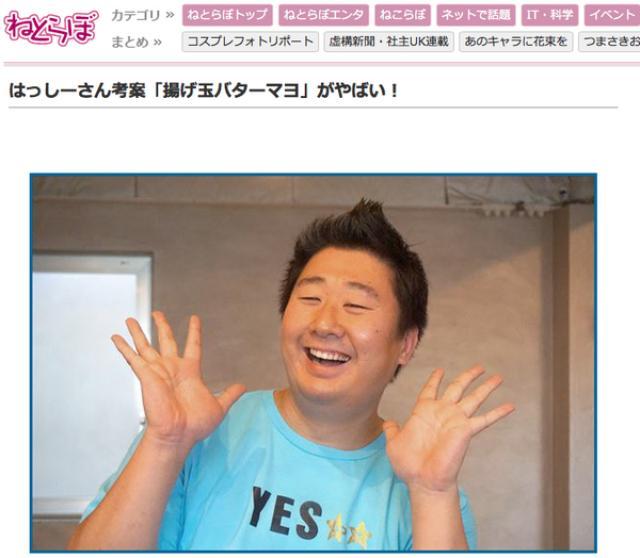 画像: 【告知】トリプルA(アブラ)の揚げ玉バターマヨ完成!