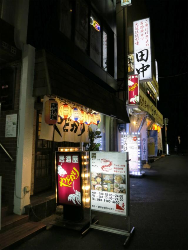 画像: YANGTSE(やんつぇ) - 千葉県船橋市