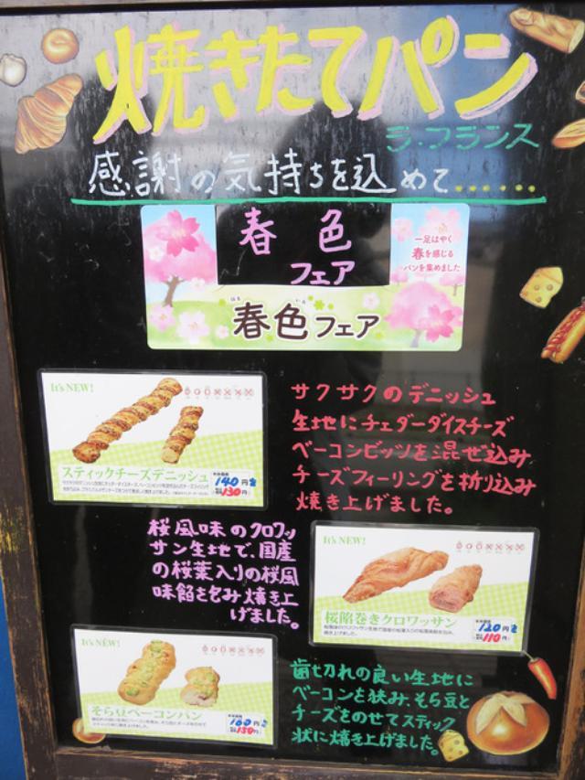 画像: 【福岡】サクサクやわらか~い!メロンパン専門店♪@ラ・フランス